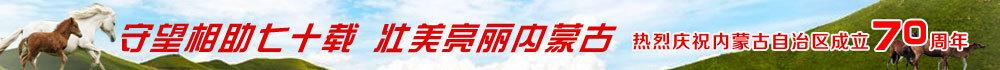 热烈庆祝内蒙古自治区成立70周年