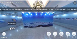 "VR图片|""梦回高原""辽阳市第一中学西藏班师生美术作品系列巡展活动在京开展"