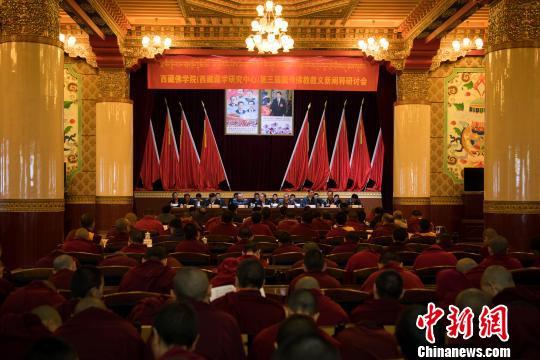 Third symposium on Tibetan Buddhism interpretations opens