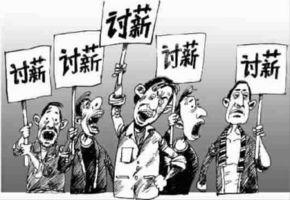 人社部:3年解决农民工欠薪