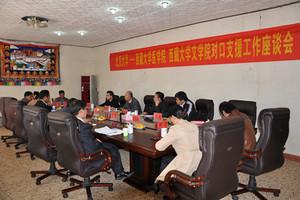 高校团队对口支援西藏大学例会召开
