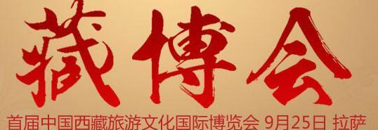 藏博会专题