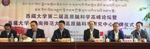 Hirnforschungszentrum in Lhasa gegründet