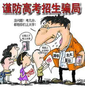 藏大提醒:警惕虚假招生网站,谨防受骗