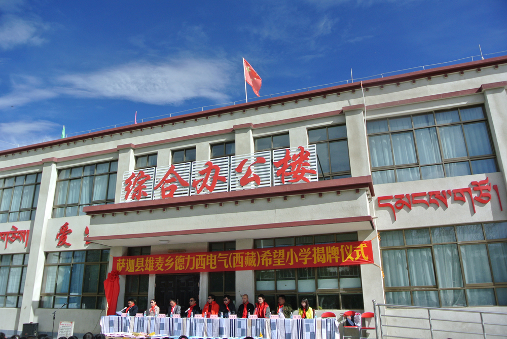 Tibet unveils 243rd Hope Primary School