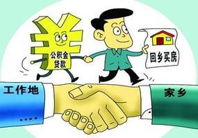 西藏完成首笔住房公积金异地转移接续业务
