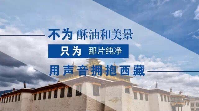 晨听|去西藏吧 桑烟里看时光变长 岁月变慢