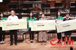 """慈善音乐会助力精准助学 1164名贫困学生被""""秒捐"""""""