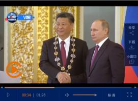 [V观]习近平:我将珍藏这枚中俄友谊的勋章
