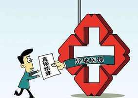 青海省可与10个省市进行异地就医直接结算