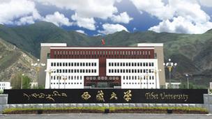 """西藏教育事业发展""""十三五""""规划出炉"""