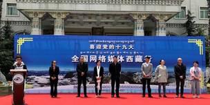 """""""喜迎党的十九大•全国网络媒体西藏行""""活动正式启动"""