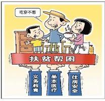 中国多维扶贫走在世界前列