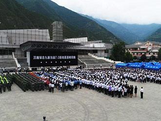 四川九寨沟举行公祭活动 深切悼念地震遇难者