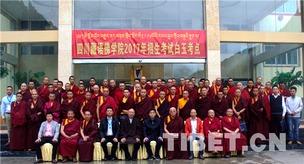 四川藏语佛学院圆满完成第三届招生考试工作