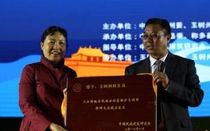 中国民族传统村落三江源峰会通过《拉司通宣言》