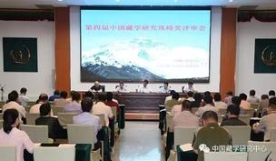 第四届中国藏学研究珠峰奖评审会在京开幕