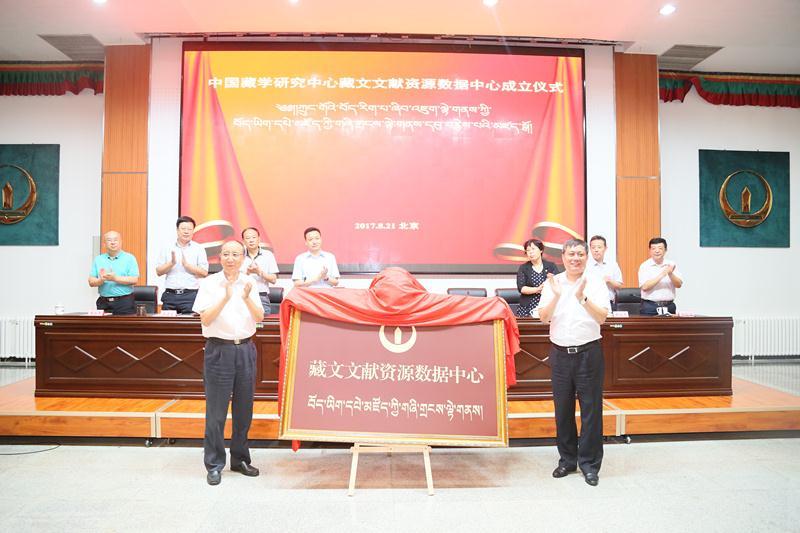 China launches Tibetan-language literature database