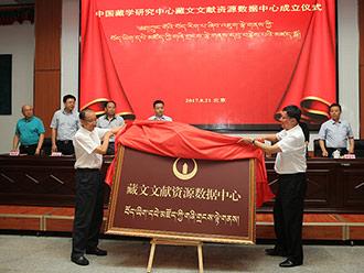 藏文文献资源数据中心成立仪式在中国藏学研究中心举行