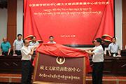 藏文文献资源数据中心成立