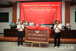 藏文文献资源数据中心在京成立