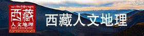 《西藏人文地理》
