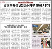 环球华报:海外华文媒体甘南藏区行启动