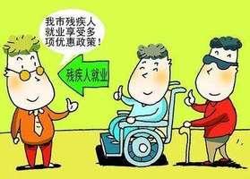 残疾人创业就业优惠政策看这里