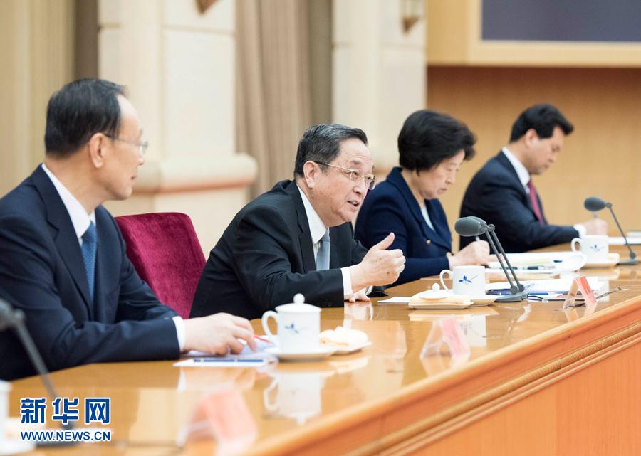 俞正声出席中央统战工作会议并作总结讲话