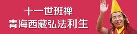 十一世班禅青海西藏弘法利生