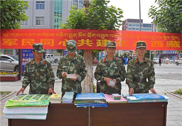 """双拥共建:武警日喀则森林大队开展""""双拥""""宣传活动"""