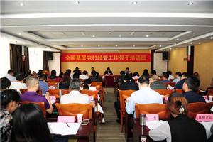 全国基层农村经管骨干培训班在林芝举办