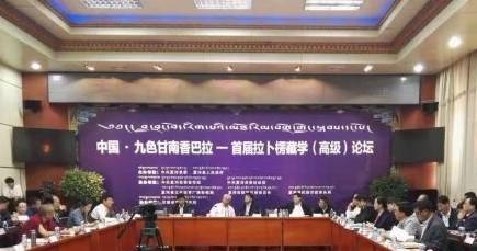 Gansu: Erste Veranstaltung eines Labrang-Tibetologieforums