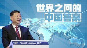 世界之问的中国答案