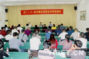 """""""复旦大学•四川藏区民营企业家培训班""""在成都举办"""