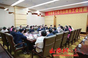 安徽省总工会对口支援山南市座谈会召开