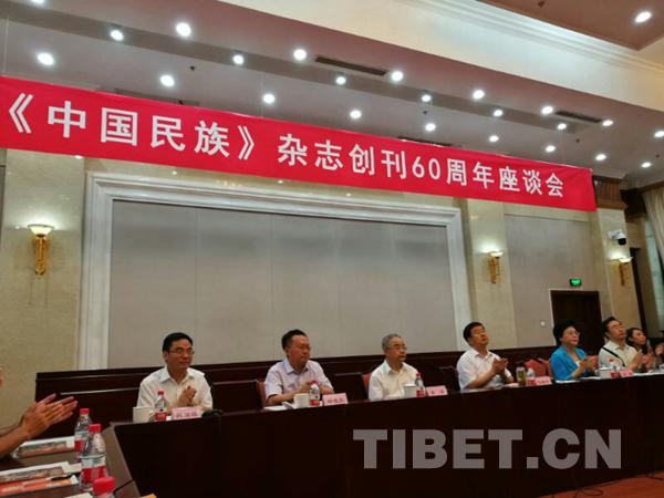 《中国民族》杂志创刊60周年座谈会在京举行