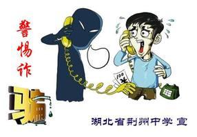 西藏自治区学生资助管理中心提醒广大学生:提高警惕,谨防上当受骗