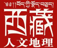 《西藏人文地理》:雪域精灵
