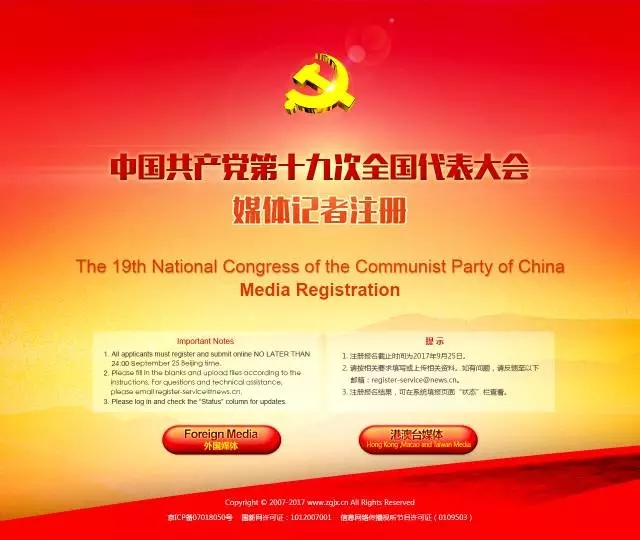 Media invited to cover 19th CPC national congress