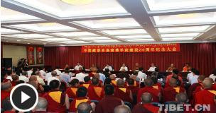 [VIDEO] Tibetan Buddhism College 30th anniversary