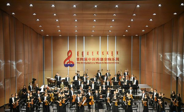 Tibet's orchestra appears at the Fourth Western China Symphony Week