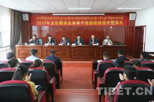 西藏自治区翻译业务骨干高级研修班拉萨开班