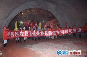 雅康高速飞仙关隧道贯通