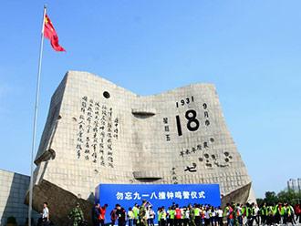 """""""九一八""""事变86周年 各地民众举行纪念活动"""