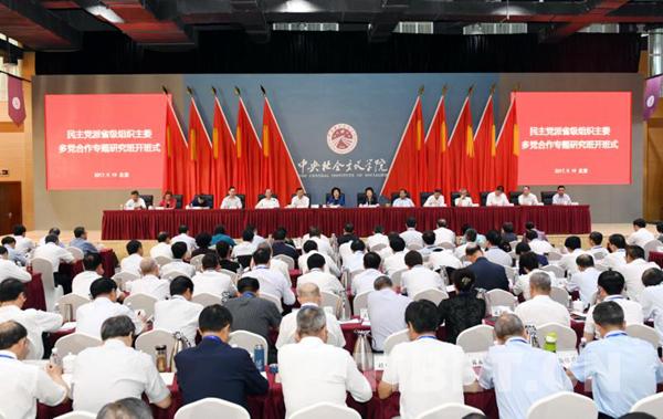 民主党派省级组织新任主委多党合作专题研究班在京举办 孙春兰出席并讲话