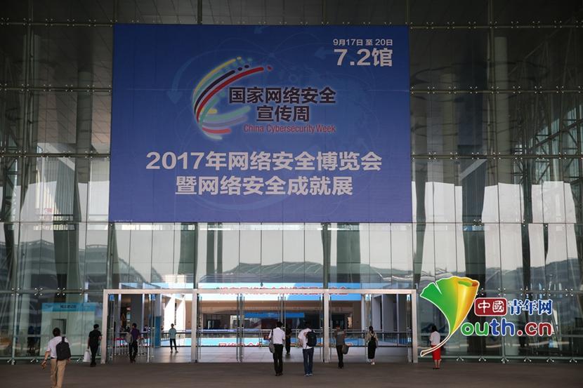 Messe für Internetsicherheit 2017 eröffnet