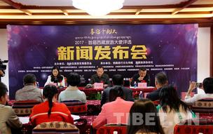 """""""我为西藏代言""""首届西藏旅游大使评选活动正式启动"""