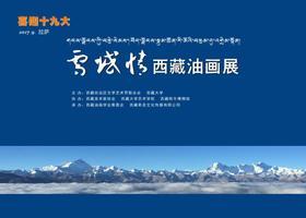 喜迎十九大——雪域情第二届西藏油画展通告