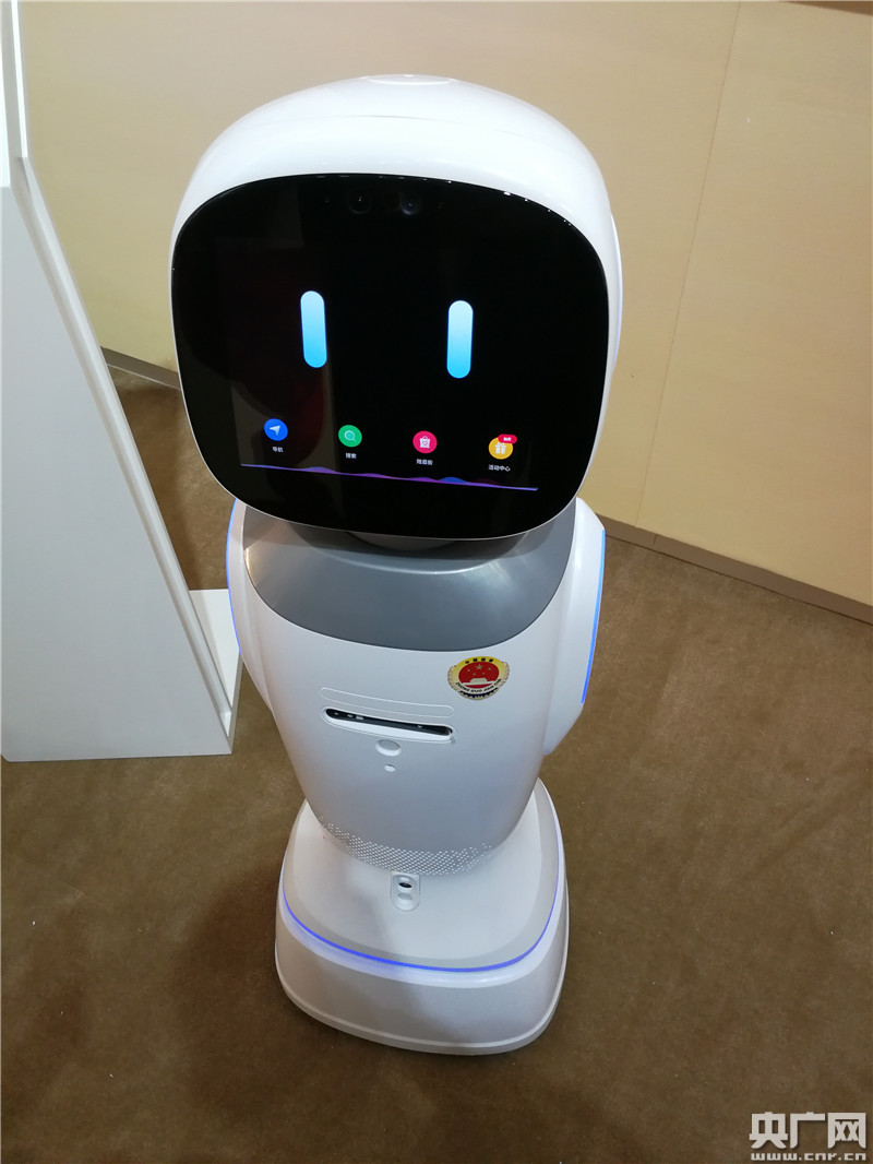 案管机器人
